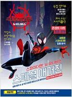 스파이더맨 : 뉴 유니버스 스페셜 매거진