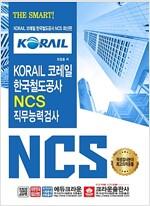 KORAIL 코레일 한국철도공사 NCS 직무능력검사 (2020년용)