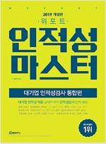 2019 개정판 위포트 인적성마스터 대기업 인적성검사 통합편