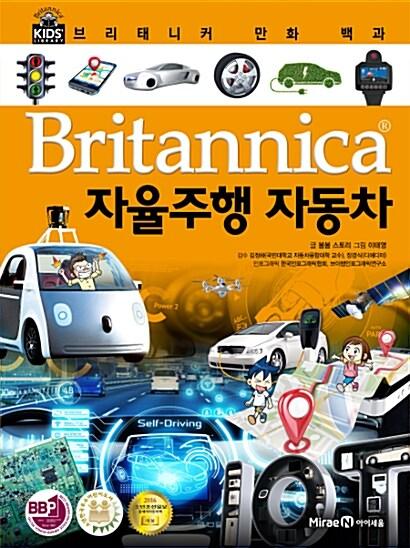 브리태니커 만화 백과 : 자율주행 자동차