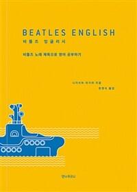 비틀즈 잉글리시