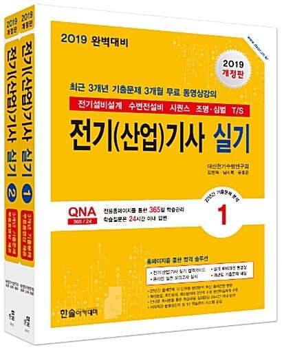 2019 전기(산업)기사 실기 단기완성 세트 - 전2권