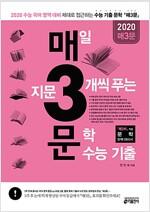 매3문 - 매일 지문 3개씩 푸는 문학 수능 기출 (2019년)
