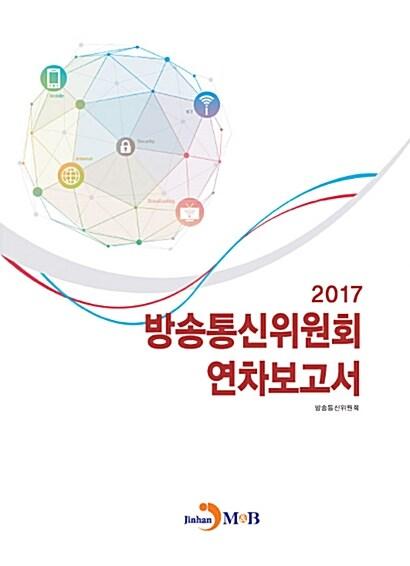 2017 방송통신위원회 연차보고서
