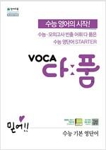 VOCA 다:품 수능 기본 영단어 (2020년용)