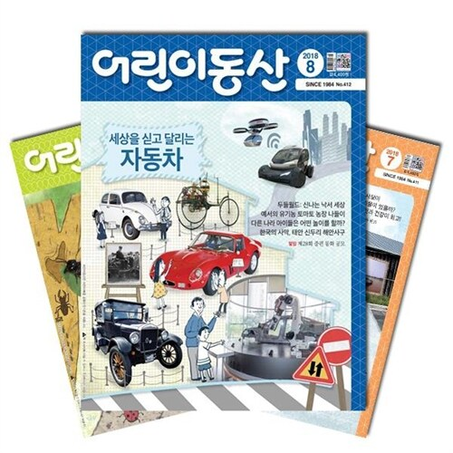 월간잡지 어린이동산 1년 정기구독