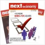 월간잡지 넥스트이코노미 1년 정기구독