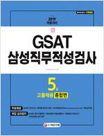 2019 GSAT 삼성 직무적성검사 5급 고졸채용 종합편