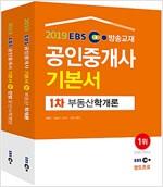 2019 EBS 공인중개사 1차 기본서 세트 - 전2권