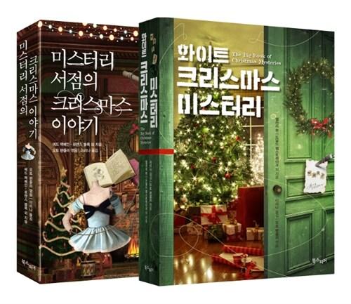 [세트] 화이트 크리스마스 미스터리 + 미스터리 서점의 크리스마스 이야기 - 전2권