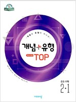 개념 + 유형 최고수준 탑 TOP 중등 수학 2-1 (2021년용)