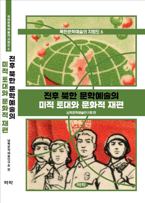 [중고] 전후 북한 문학예술의 미적 토대와 문화적 재편