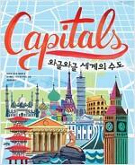 와글와글 세계의 수도