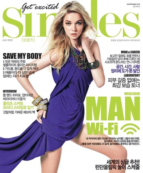싱글즈 Singles 2012.7