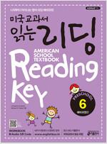 미국교과서 읽는 리딩 Preschool 예비과정편 6 (Student Book + Workbook)