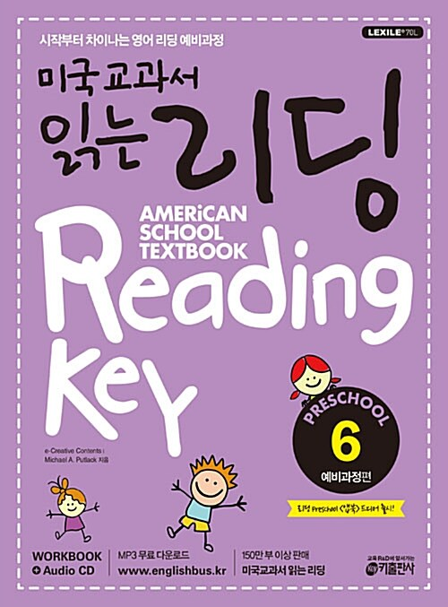 미국교과서 읽는 리딩 Preschool 예비과정편 6 (Student Book + Workbook + Audio CD)