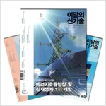 월간잡지 이달의신기술 1년 정기구독