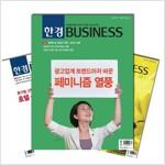 주간잡지 한경비즈니스 1년 정기구독