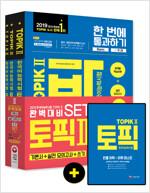 2019 한국어능력시험 TOPIK 2 완벽대비 기본서 + 실전모의고사 + 쓰기 세트 - 전3권 - 교재(책속책 해설) + MP3 CD + TOPIK 2 빈출 어휘 & 어휘 테스트