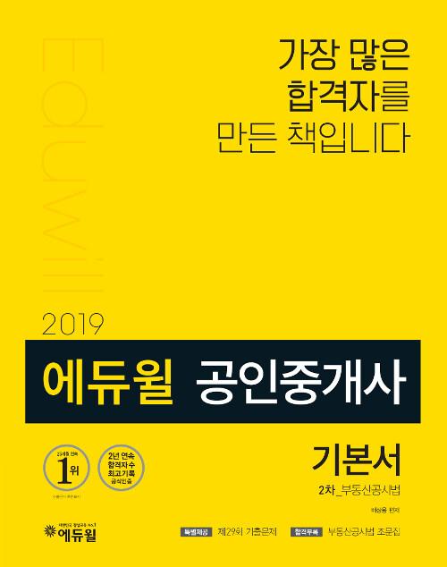 2019 에듀윌 공인중개사 2차 기본서 부동산공시법
