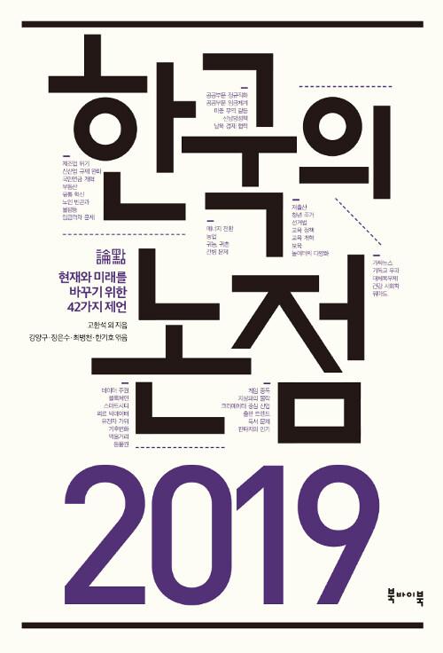 2019 한국의 논점