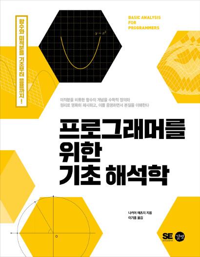 프로그래머를 위한 기초 해석학