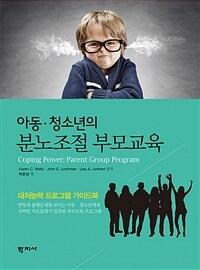 (아동ㆍ청소년의) 분노조절 부모교육 : 대처능력 프로그램 가이드북