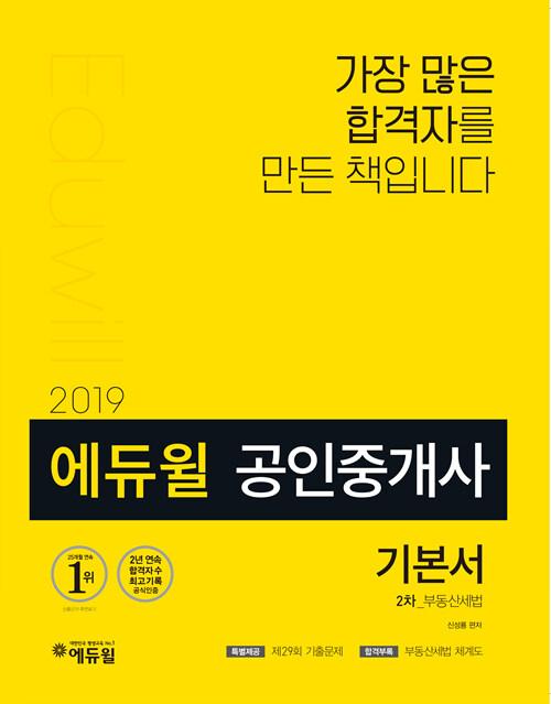 2019 에듀윌 공인중개사 2차 기본서 부동산세법