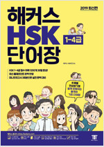 해커스 HSK 단어장 1~4급