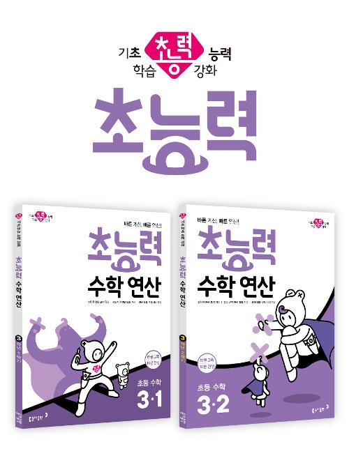 [세트] 초능력 수학 연산 3학년 세트 - 전2권