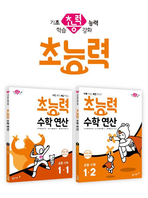 [세트] 초능력 수학 연산 1학년 세트 - 전2권
