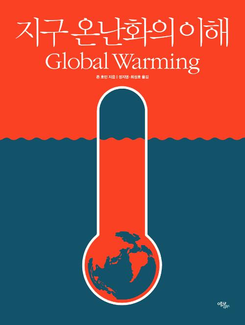 지구 온난화의 이해