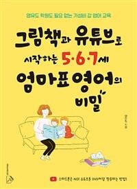 그림책과 유튜브로 시작하는 5.6.7세 엄마표 영어의 비밀