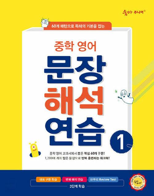 숨마 주니어 중학 영어 문장 해석 연습 1