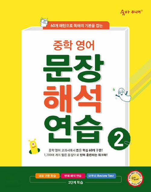 숨마 주니어 중학 영어 문장 해석 연습 2