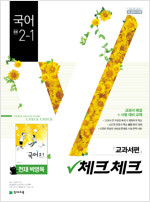 체크체크 국어 3 중2-1 천재(박영목) 교과서편 (2019년)