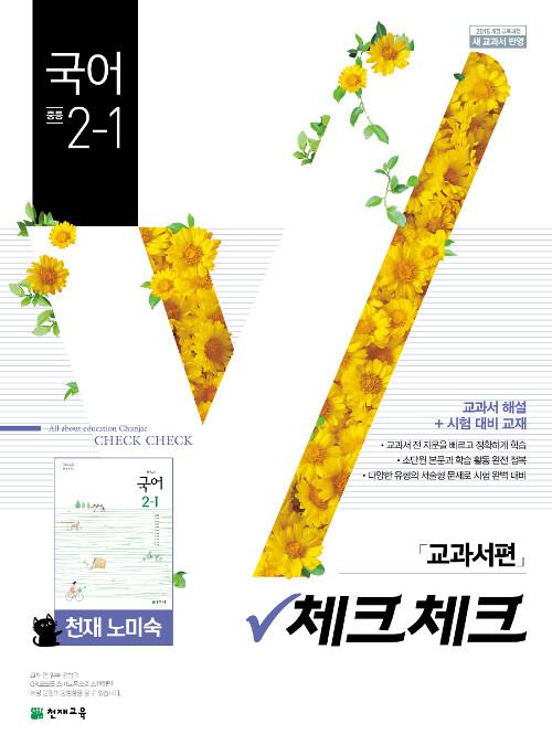 체크체크 국어 3 중2-1 천재(노미숙) 교과서편 (2019년)