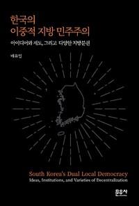 한국의 이중적 지방 민주주의 : 아이디어와 제도, 그리고 다양한 지방분권