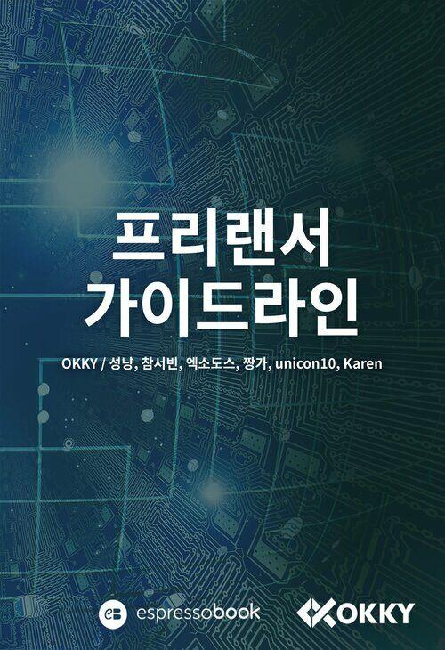 프리랜서 가이드라인 : OKKY와 함께하는 프리랜서 개발자를 위한 가이드라인