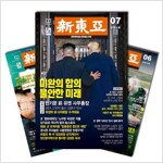 월간잡지 신동아 1년 정기구독