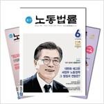 월간잡지 노동법률 1년 정기구독
