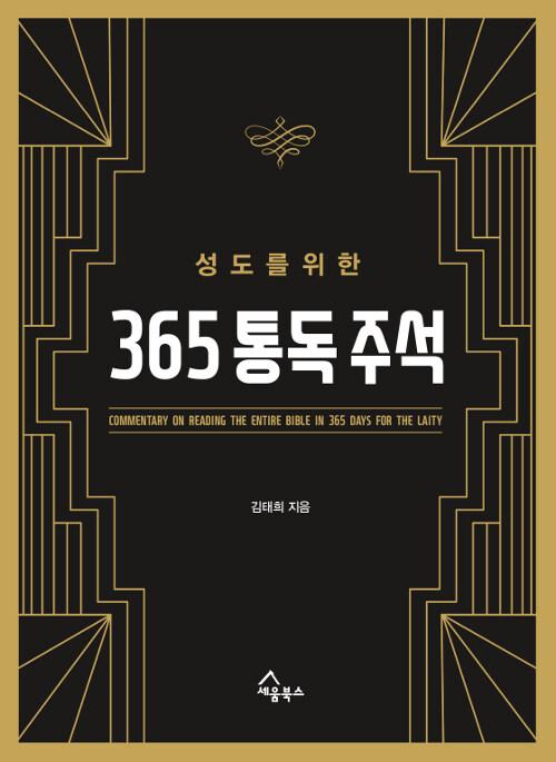 365 통독 주석