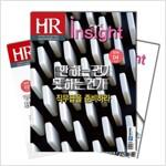 월간잡지 HR인사이트(Insight) 1년 정기구독