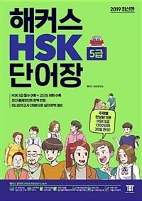 해커스 HSK 단어장 5급