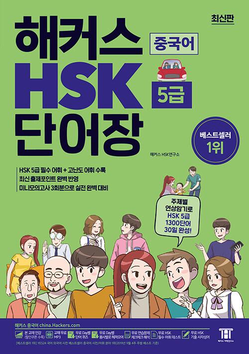해커스 중국어 HSK 단어장 5급