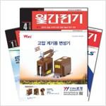 월간잡지 월간전기 1년 정기구독