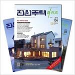 월간잡지 전원주택 1년 정기구독