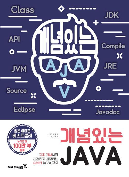 개념있는 Java : 기초 개념부터 친절하게 설명하는 완벽한 Java 강의
