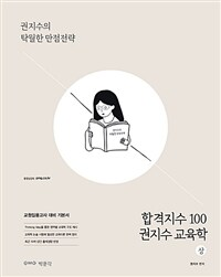합격지수 100 권지수 교육학 - 상