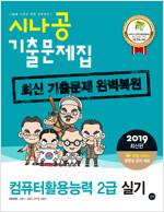 2019 시나공 컴퓨터활용능력 2급 실기